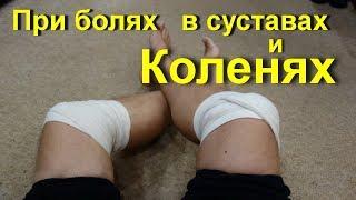 Болят колени что делать? Лечебный компресс для лечения коленей. Артроз и артрит