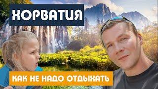 Хорватия / МУЧАЕМ ДЕТЕЙ ПО ПОЛНОЙ ПРОГРАММЕ / Путешествие по Европе