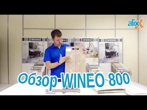 Напольные покрытия WINEO 800