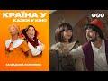 Сказки У. Кино. Багдадская пленница