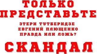 Скандал Этери Тутберидзе и Евгений Плющенко есть или нет Именно по этому хочу разобрать данную тему