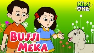 Nursery Rhymes || Bujji Meka || Telugu Animated Rhymes for Kids