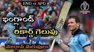 England vs Afghanistan Match Highlights Eoin Morgan Rashid khan