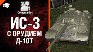ИС-3 с орудием Д-10Т - Право на выбор №17 - от Compmaniac [World of Tanks]