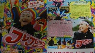フレフレ少女 B 2008 映画チラシ 2008年10月11日公開 新垣結衣 百山桃子...