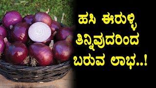 Amazing benefits of Fresh Onion | Health tips | Must Watch Useful Video | Top Kannada TV