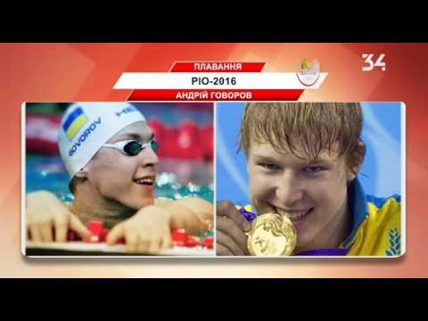Сколько спортсменов области поедут на Олимпийские игры и кто они