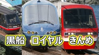リゾート21 ~ザ・ロイヤル・エクスプレス/黒船電車/Izukyu KINME Train~