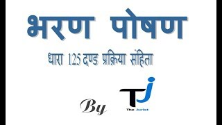 भरण पोषण, Maintenance, section 125