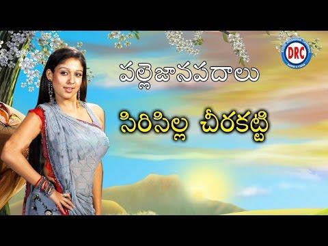 Sirisilla Cheera Katti  Folk Song || Telengana Janapada Songs