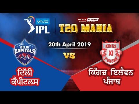 ਦਿੱਲੀ ਬਨਾਮ  ਪੰਜਾਬ T20 | Live Discussion | IPL 2019