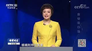《法律讲堂(生活版)》 20190606 离奇的车祸| CCTV社会与法