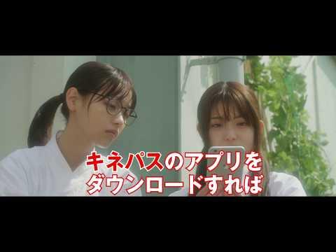 「あさひなぐ」劇場用幕間CM(T・ジョイ系キネパスver)