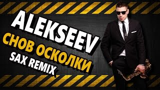 ALEKSEEV - Снов Осколки (Dj Andy Light & Dj O