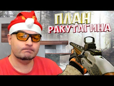 Fabarm XLR5 Prestige и ПЛАН Ракутагина в Warface ☛ Варфейс thumbnail