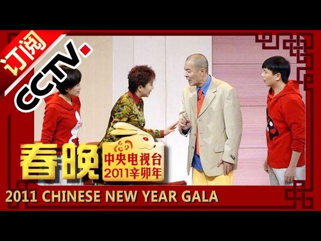 2011 央视春节联欢晚会 小品 《新房》蔡明 刘威 宋阳 徐囡楠  CCTV春晚