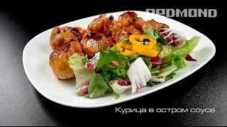 Курица в остром соусе в хлебопечи REDMOND RBM-M1907, рецепт вкусной курицы, что приготовить