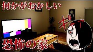 [LIVE] 【LIVE #9】絶対にビビるわけがない人類悪 vs 何かがおかしい恐怖の家【人類悪バーチャルYoutuber】