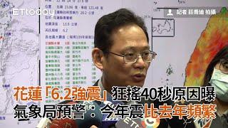 花蓮「6.2強震」狂搖40秒原因曝 氣象局預警:今年震比去年頻繁