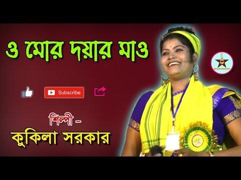 ও মোর দয়ার মাও || O KI MOR DAYAR MAW || KOKILA SARKAR || Goalparia Doriya Gaan
