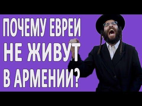 Почему Евреи не живут в Армении? #новости2019