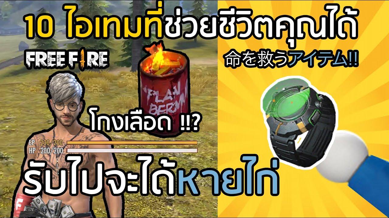 Free Fire 10 ไอเทม ที่จะช่วยชีวิตคุณได้ รับไปจะได้ไม่ไก่ !! เครื่องมือที่จะทำให้คุณรอด