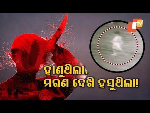 Cuttack 'Psycho Killer' Is From Nayagarh- Odisha Police