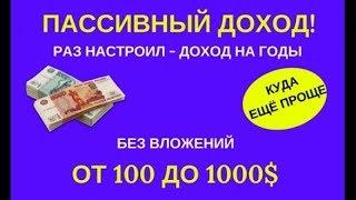 КАК СОЗДАТЬ СВОЙ ПЕРВЫЙ ПАССИВНЫЙ ДОХОД ОТ 100$ В МЕСЯЦ!