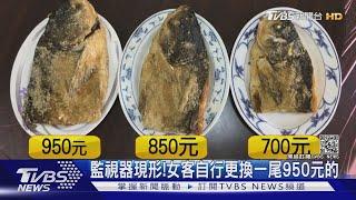 公審沙鍋魚頭坐地起價 店家駁:客換了貴的|TVBS新聞