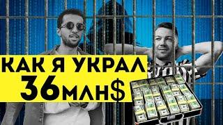 Сергей Павлович. Исповедь бывшего киберпреступника. Бизнес идея.
