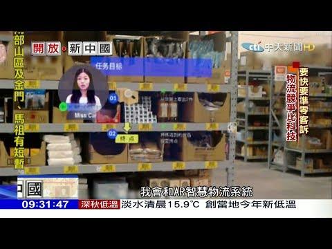 2017.11.19開放新中國完整版 陸物流市場 15年增百倍 世界之最