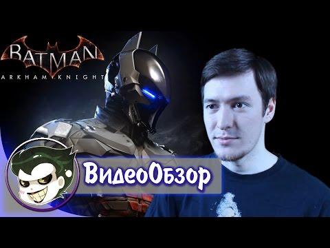 Честный обзор игры Batman: Arkham Knight. Мнение о ПК-версии