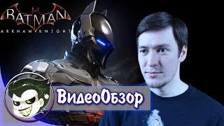 Batman Arkham Knight - Честный обзор ПК-версии