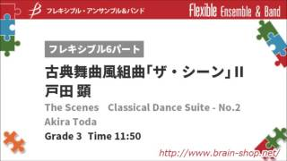 [Flex6] 古典舞曲風組曲 ザ・シーン II/戸田顕/The Scenes  Classical Dance Suite No.2/by Akira Toda