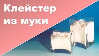 Как сделать клейстер из муки и воды: видео рецепт как сварить