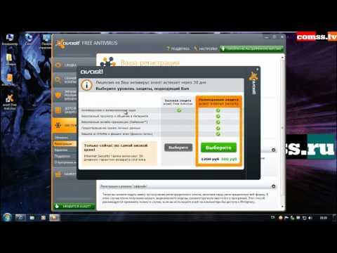 Установка и регистрация Avast! Free Antivirus 7 в Интернете