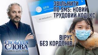 Свобода слова Савіка Шустера за 31.01.2020 — ОНЛАЙН-ТРАНСЛЯЦІЯ