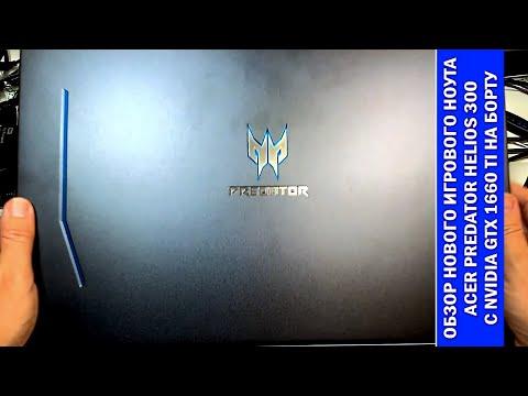 """ГадЖеТы: обзор нового игрового ноута Acer Predator Helios 300 17"""" с I7-9750H и GTX 1660 Ti на борту"""
