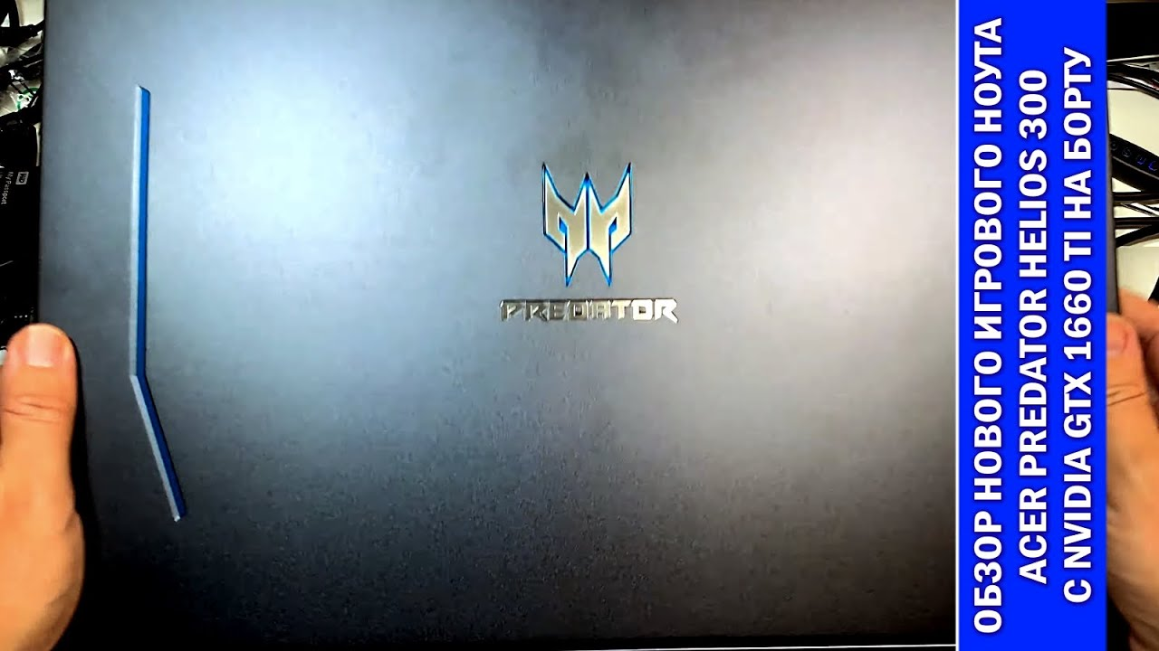 Gadzhety Obzor Novogo Igrovogo Nouta Acer Predator Helios 300 17 S I7 9750h I Gtx 1660 Ti Na Bortu
