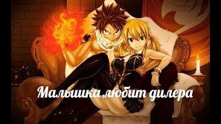 AMV: Fairy Tail_Малышка любит дилера