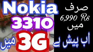 Nokia 3310 3g unboxing in urdu/hindi iTinbox