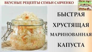 Маринованная капуста, быстро и вкусно. Простой рецепт.