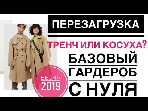 БАЗОВЫЙ ГАРДЕРОБ С НУЛЯ / ТРЕНЧ И КУРТКА на весну 2019 I марафон ПЕРЕЗАГРУЗКА