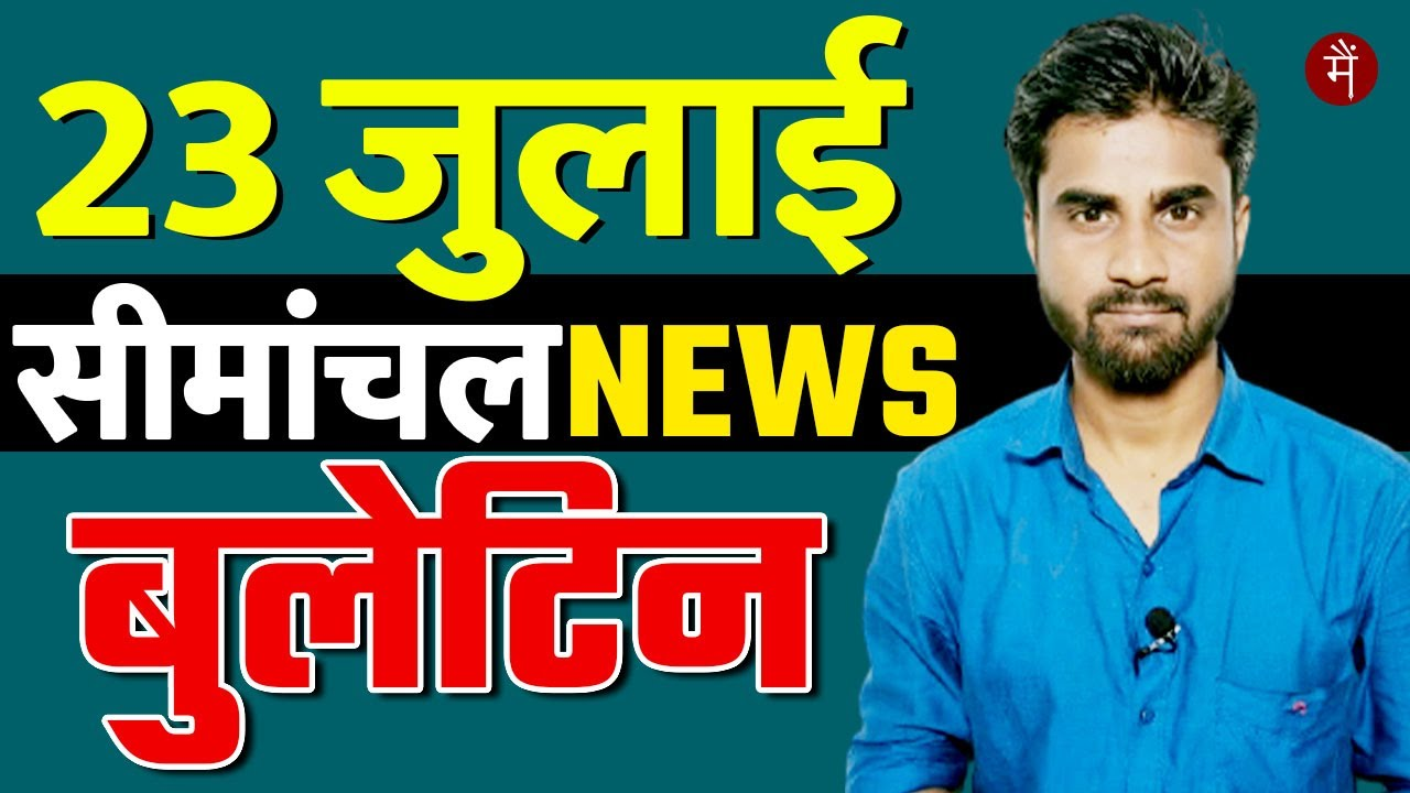 23 जुलाई सीमांचल बुलेटिन, Seemanchal News, Araria News, Kishanganj News, Bagdogra News