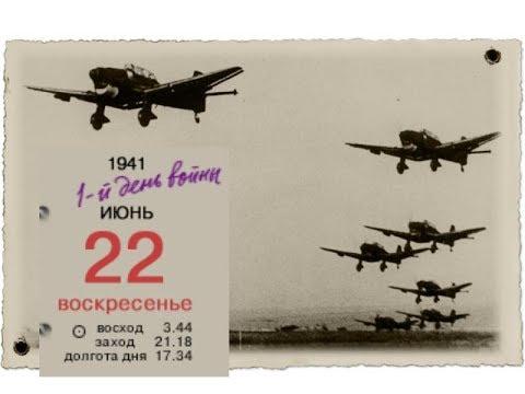 1941 (ЧАСТЬ-1) накануне нападения Начало Войны РАСКОЛОТОЕ НЕБО