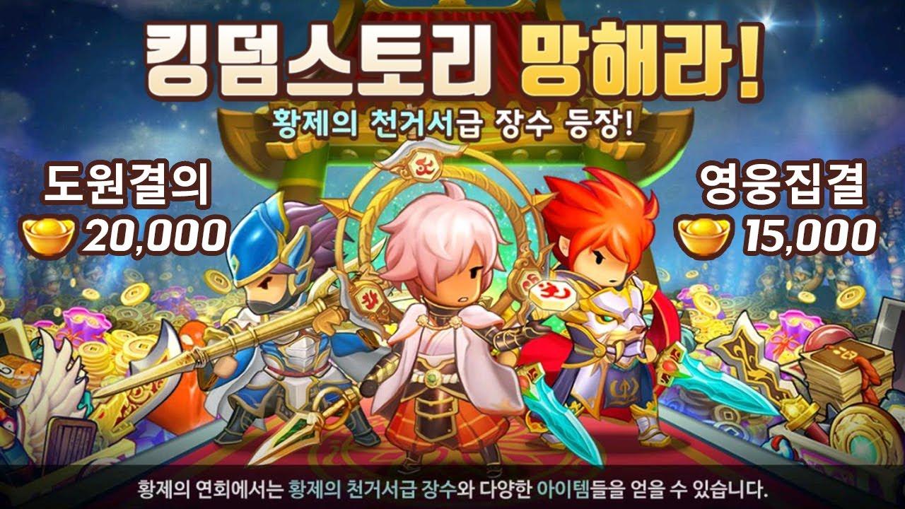 문앙 한신 손책R 황제의 연회 도원결의 영웅집결 총 35,000원보 200731