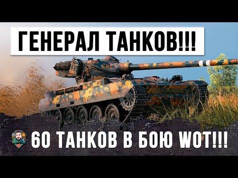 НОВЫЙ ГЕНЕРАЛ ТАНКОВ ВЫДВИНУЛСЯ НА СЕКРЕТНОЕ ЗАДАНИЕ WORLD OF TANKS!!! thumbnail