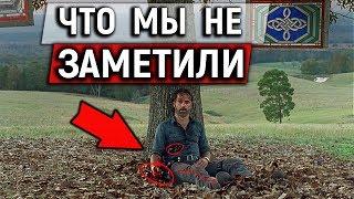 Что Мы Не Заметили В Конце 9 Серии 8 Сезона Ходячих Мертвецов