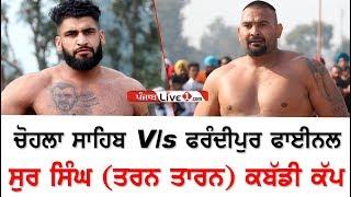 Final Match of Sur Singh Kabaddi Cup 2019