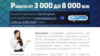 EarnEngines Программа автоматического заработка в интернете от 3000 рублей в сутки 2019